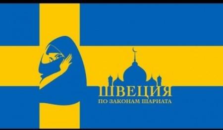 Швеция. По законам шариата (2018)