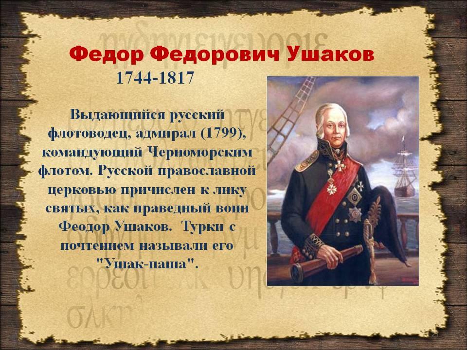 Федор УШАКОВ - святой русски…