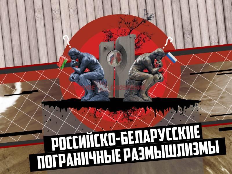 Российско-белорусские погран…