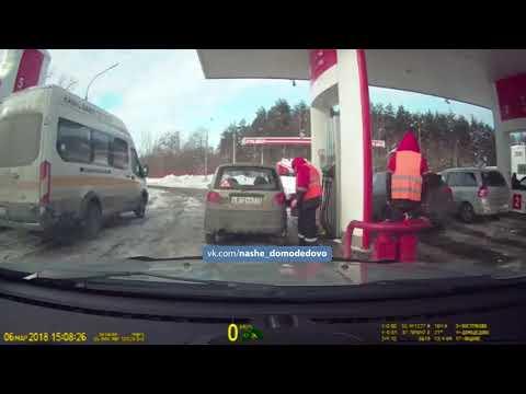 Сотрудники заправки Лукойл в Домодедово наливают себе бензин