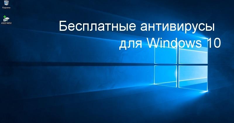 Существуют ли бесплатные антивирусы для Windows 10