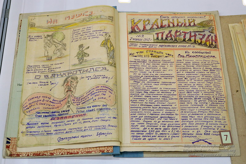 """Газета """"Красный партизан"""" партизанского отряда Крыма от 7 февраля 1942 г."""