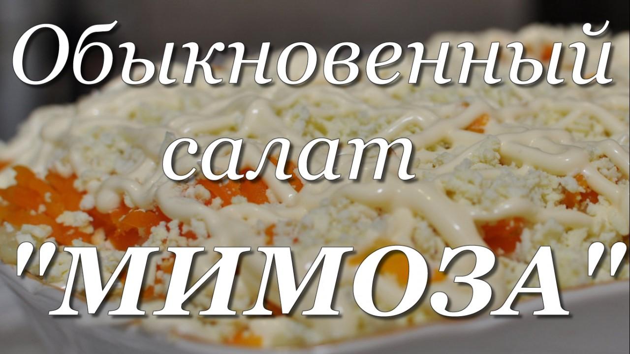Обыкновенный салат мимоза.