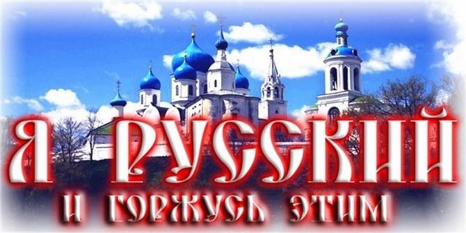 """Я - РУССКИЙ. Я ТОТ САМЫЙ """"КОЛОРАД""""..."""