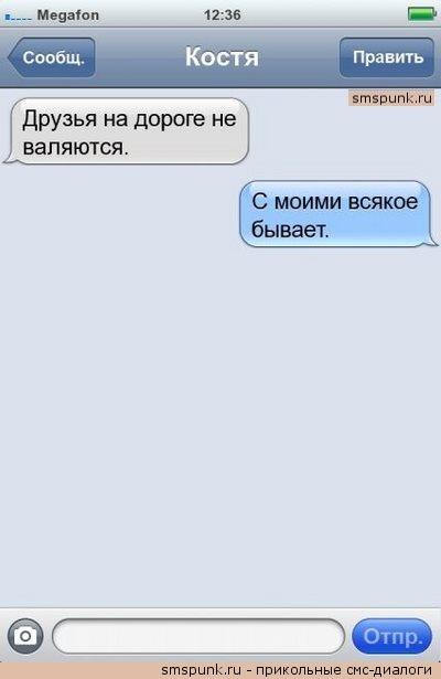 СМС-ПРИКОЛЫ-7