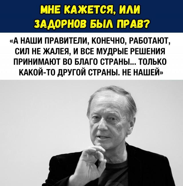 Ты конечно же был прав, Михаил Ðиколаич