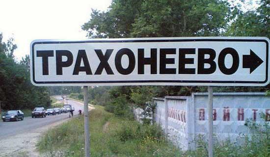 Прикольный путеводитель по России