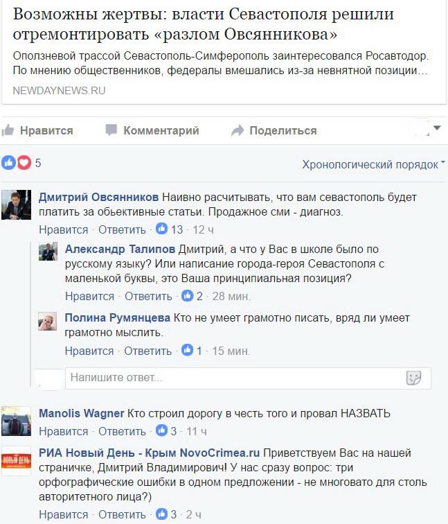Губернатор Севастополя сделал 3 ошибки в одном предложении