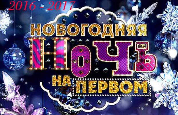 novogodnyaya-noch-na-pervom_1
