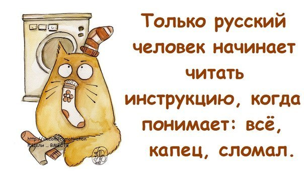 12 черт русского менталитета…