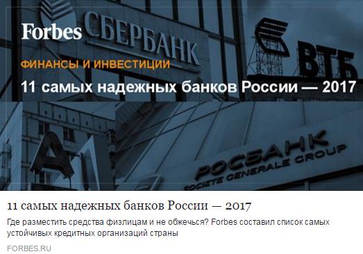 Forbes публикует список самых надежных банков России