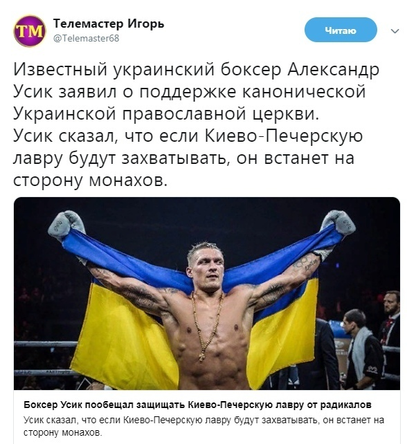 """Усик скоро """"вернётся"""" в российский Крым"""