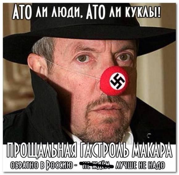 Макар и в Киеве попал