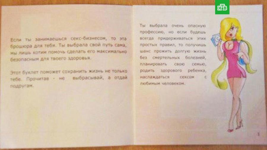 Брошюры о правилах проституции раздали ученицам украинской школы