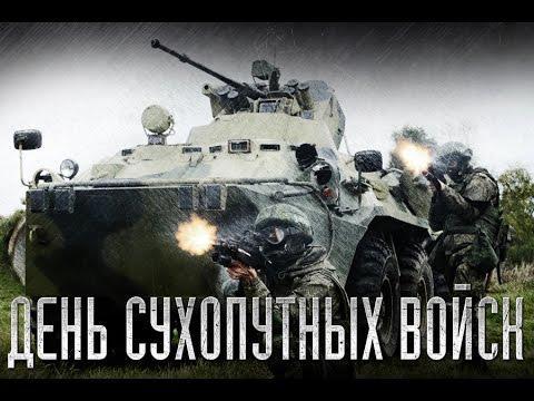 Минобороны России опубликовало видеоролик ко Дню Сухопутных войск