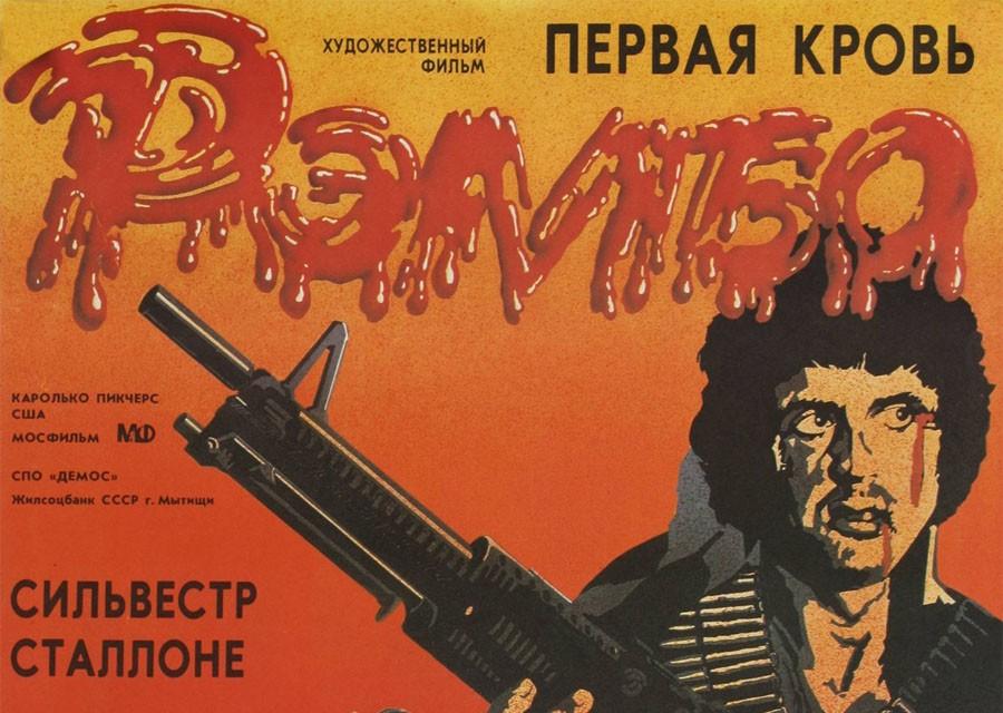 """Показывали ли """"Рэмбо: Первая кровь"""" в СССР в начале 80-х"""