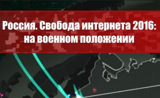 Доклад «Агоры» показал, что репрессий в Рунете... нет