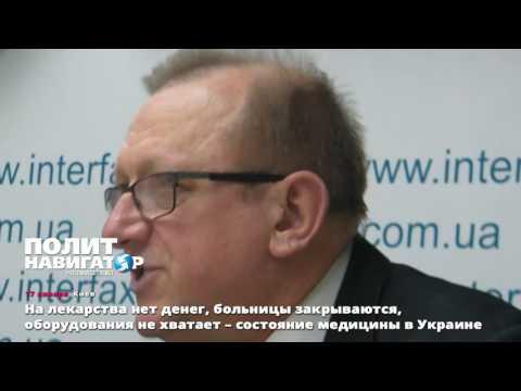 Больные украинцы дышат по очереди – ужасающая правда о состоянии медицины на Украине