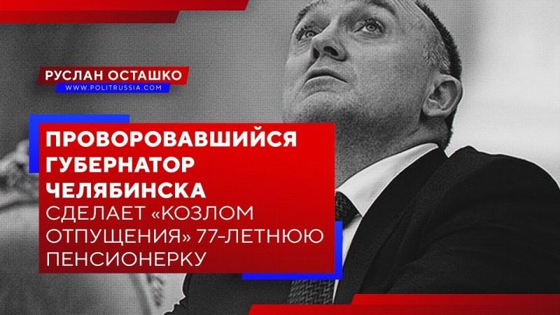 Проворовавшийся губернатор Челябинска сделает «козлом отпущения» 77-летнюю пенсионерку?