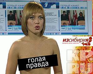 programma-novostey-golie-novosti