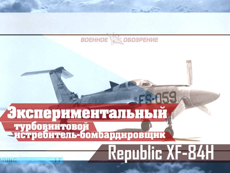 Экспериментальный турбовинтовой истребитель-бомбардировщик Republic XF-84H