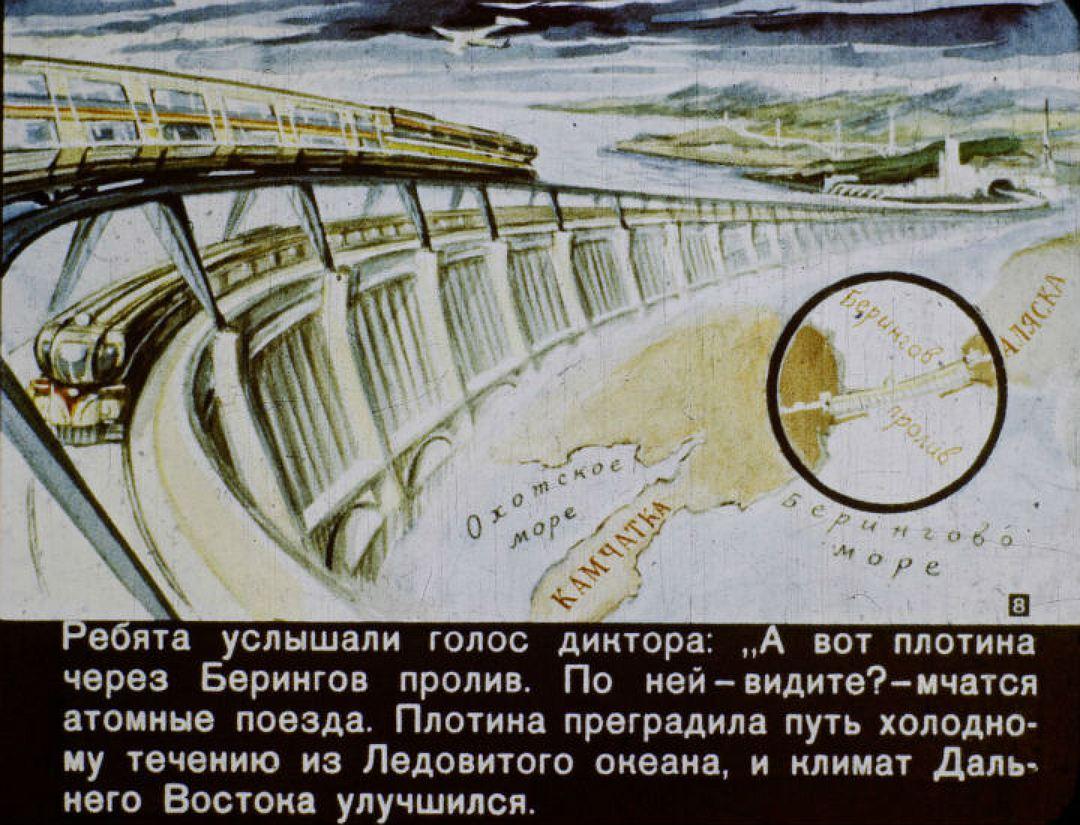 Атомные поезда через Берингов пролив - все еще фантастика. Фото: vk.com/id2118125.