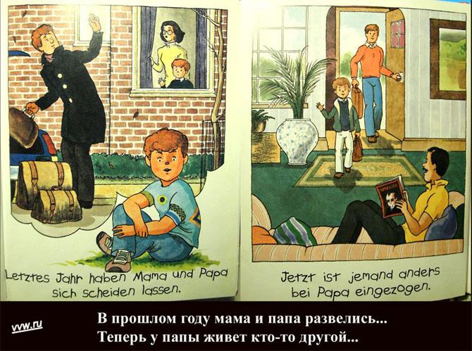 Немецкая книжка для детей про необычную семью