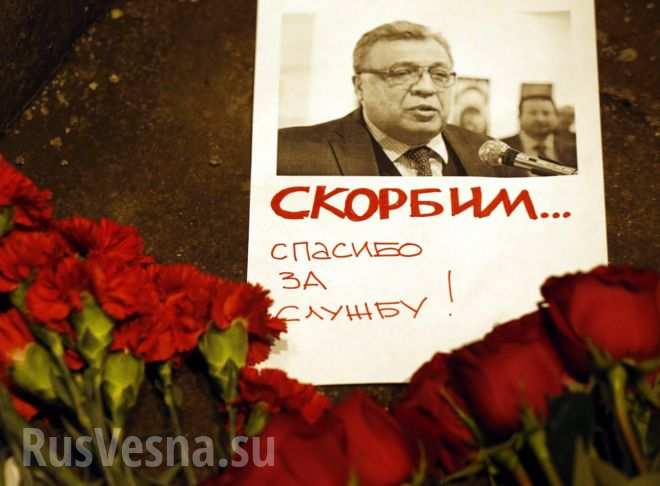 Россия благодарна американцам за возмущение статьей об убийстве посла