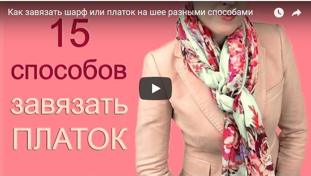 Как завязать шарф или платок на шее: 15 оригинальных способов