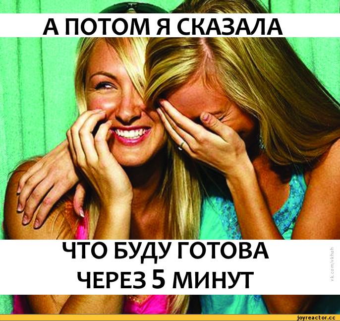 15 ложных утверждений, которые каждая девушка озвучивает своему бойфренду