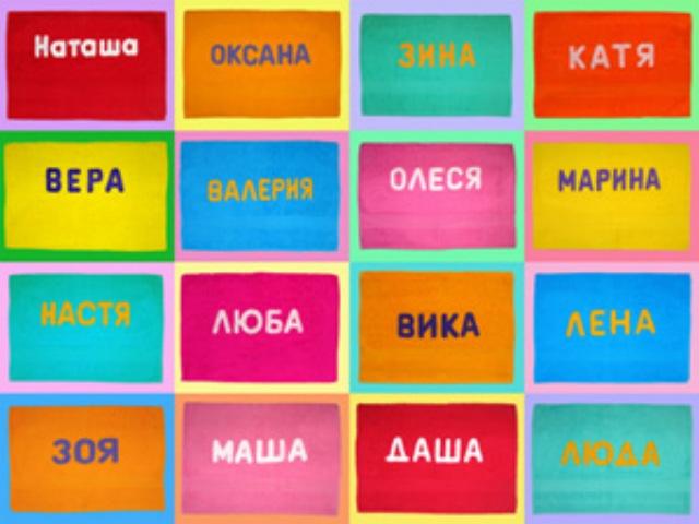 того, компания какие есть имена в русском теплому