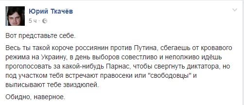 А меня-то за што? Сбежавшая на Украину майданщица закатила истерику на выборах в Киеве