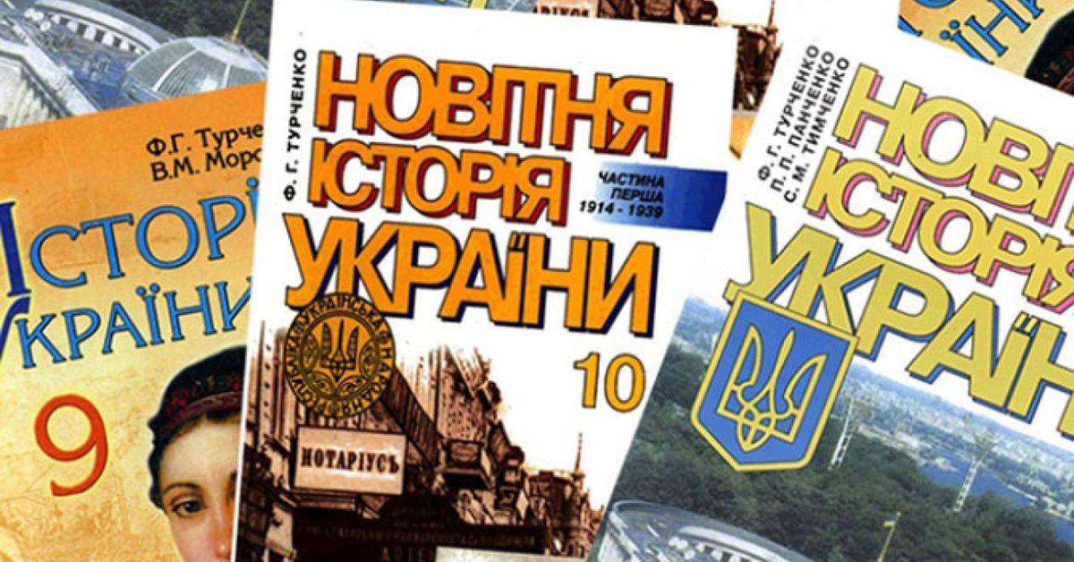 Как украинцы москалей били: 5 «перемог» из учебников истории