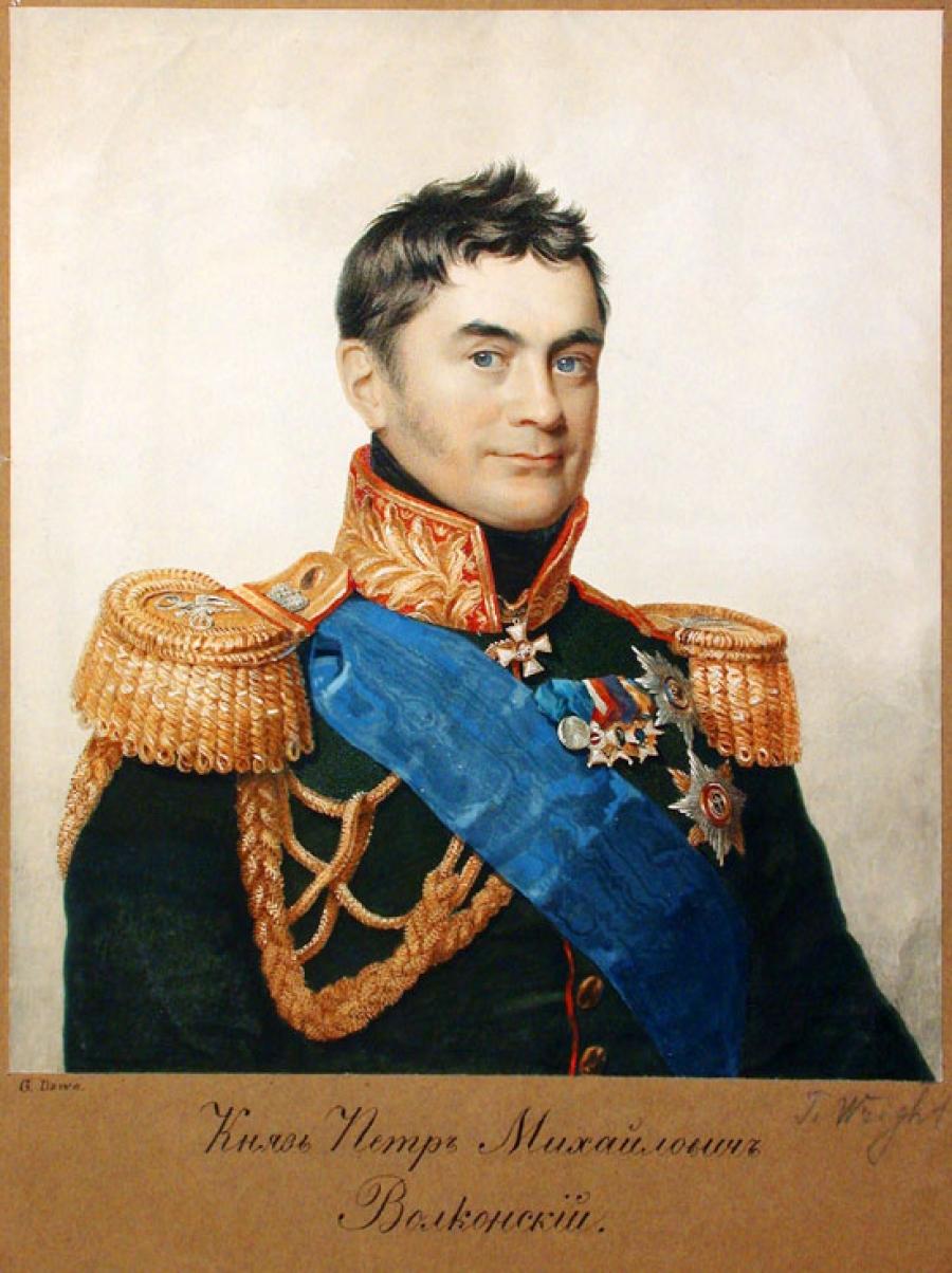 Досадная ошибка князя  Петра Волконского