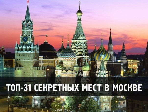 Типичная Москва...