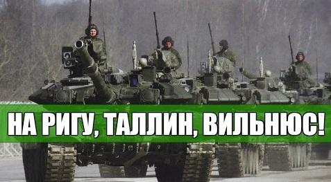 Русские нападут? Даже не надейтесь…