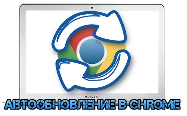 Как отключить автоматическое обновление вкладок в Google Chrome
