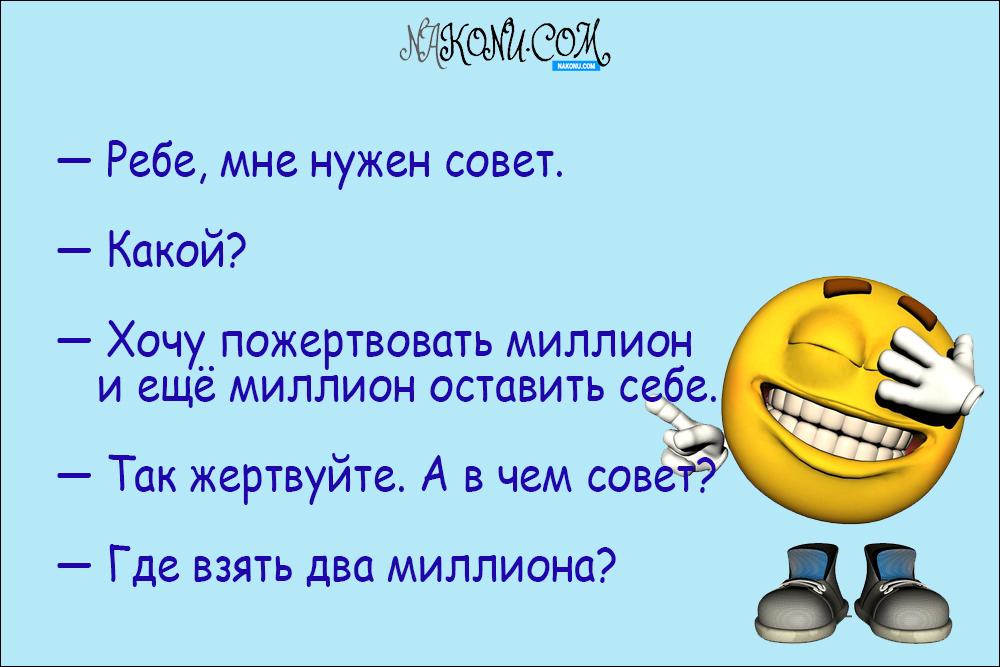 Анекдоты Для Подростков