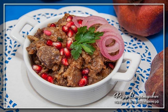 Кучмачи — грузинское блюдо из птичьих или телячьих потрохов