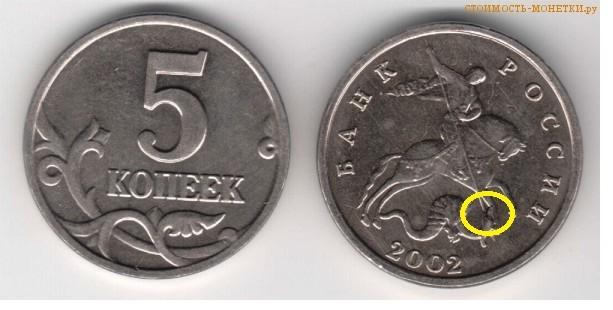 5 копеек 2002 г. коллекция, монеты, редкость