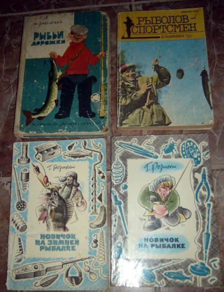 книги про рыбалку в ссср