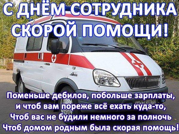 День работника скорой помощи 28 апреля, праздник, скорая помощь