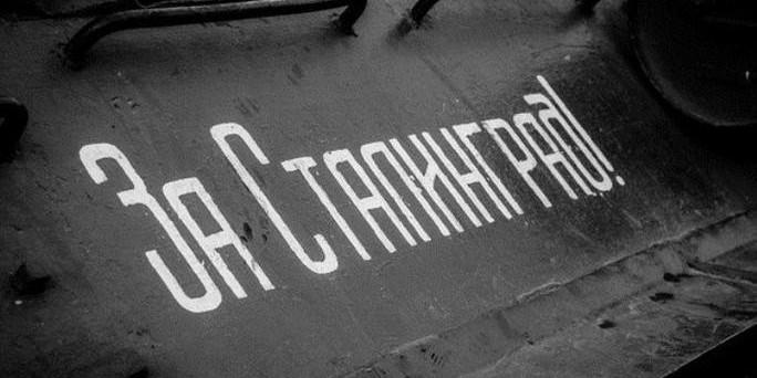 Минобороны в подготовке войск учтет опыт Сталинградской битвы