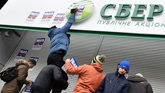 """Коллектив российской """"дочки"""" Сбербанка написал письмо Порошенко"""