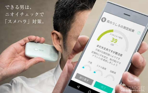 Kunkun Body идентифицирует неприятные запахи у пользователя