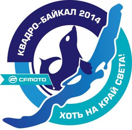 Квадро-Байкал 2014 - Фото 1