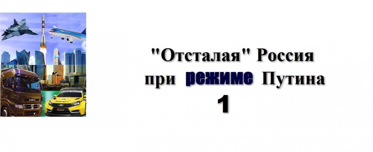 """""""Отсталая"""" Россия при режиме Путина"""