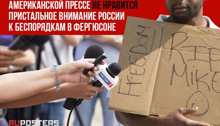 Американской прессе не нравится пристальное внимание России к беспорядкам в Фергюсоне Original