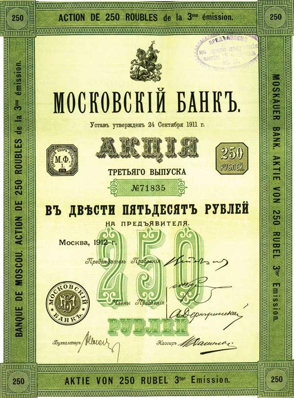 Сколько денег за границу уводилось из Москвы в 1913 году