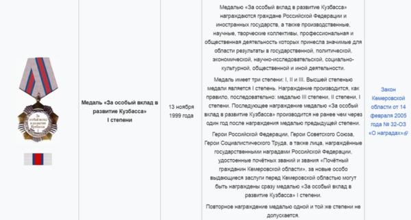 Кравцов имеет уровень бога. Он ни дня не проработал в школе, но, надзирая за образованием, получает 214 тысяч рублей в день.